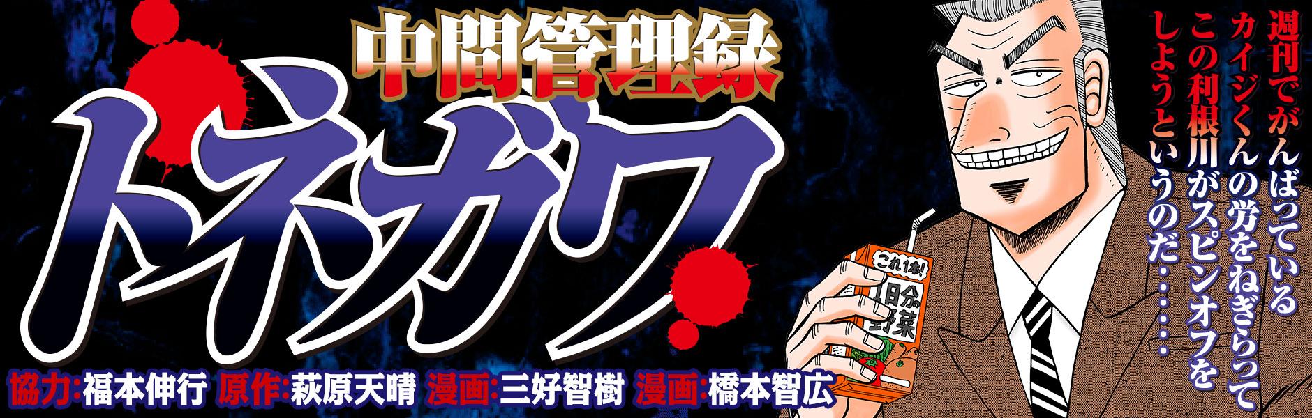 http://yanmaga.jp/content/images/chukankannriroku_tonegawa/main.jpg