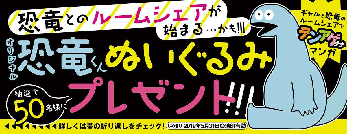 『ギャルと恐竜』オリジナル恐竜くんぬいぐるみ 抽選で50名様にプレゼント!!!