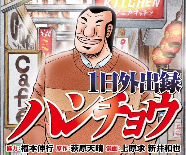 http://yanmaga.jp/content/images/ichinichigaishutsuroku_hanchou/thumbnail.jpg