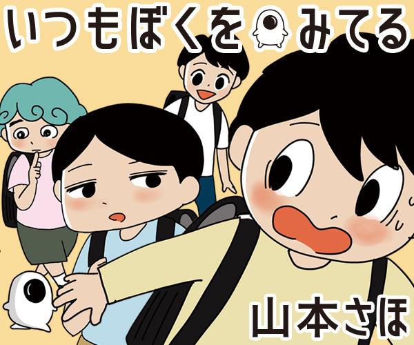 ヤングマガジン サード毎月6日発売!!