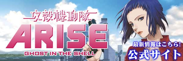 攻殻機動隊ARISE -GHOST IN THE SHELL-