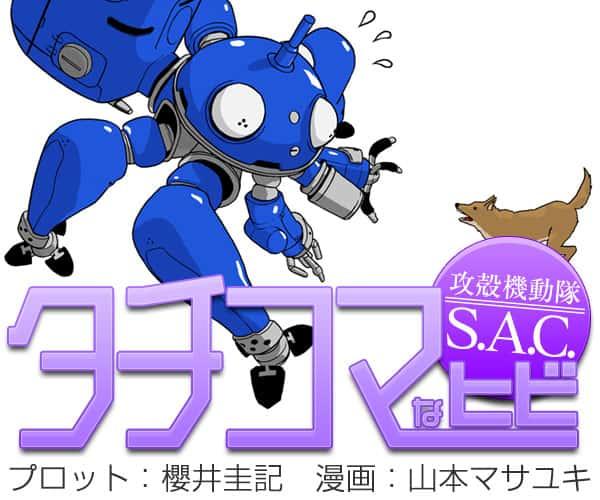 攻殻機動隊 S.A.C. タチコマなヒビ
