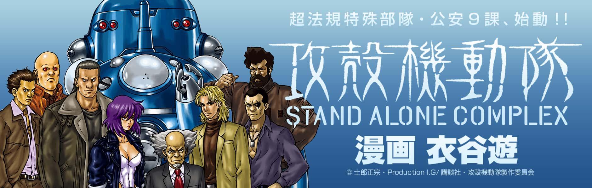 攻殻機動隊 STAND ALONE COMPLEXの画像 p1_25