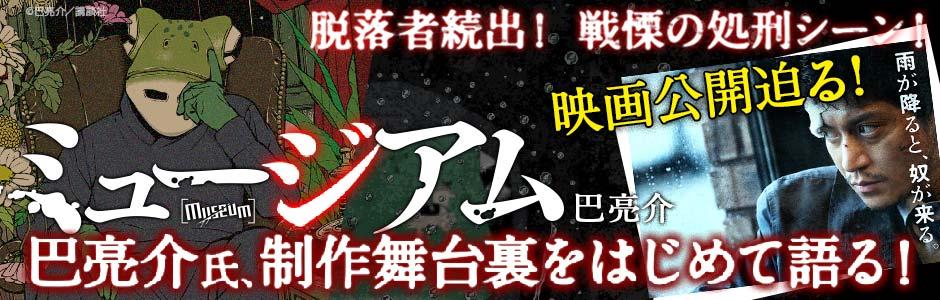 ミュージアム 巴亮介インタビュー