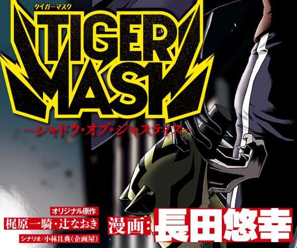 TIGER MASK —シャドウ・オブ・ジャスティス—