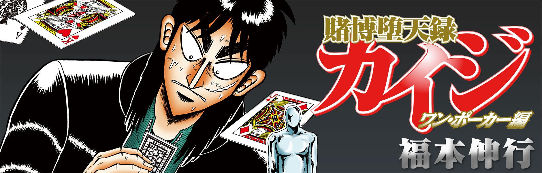 http://yanmaga.jp/content/images/tobakudatenrokukaiji_onepokerhen/main.jpg