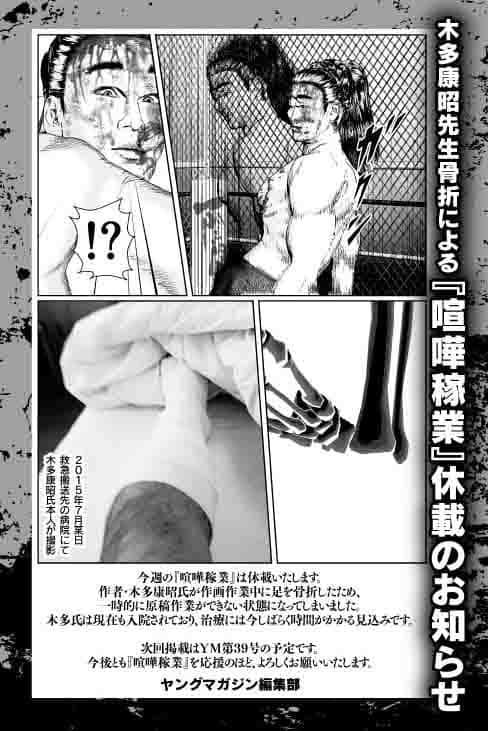 【ヤンマガ】 喧嘩稼業 作者の木多が作画作業中に足を骨折したため長期休載